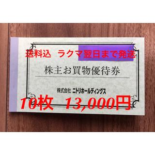 ニトリ(ニトリ)のニトリ 株主優待券 10枚(その他)
