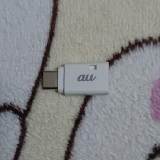 エーユー(au)のau純正 microUSB→typeC 充電変換アダプタ(バッテリー/充電器)