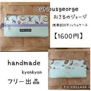 おさるのジョージ☆可愛い携帯BOXティッシュケース。