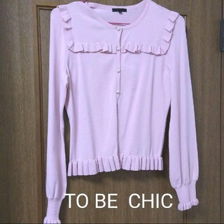 TO BE CHIC - 新品未使用 TO be chic  カーディガン ピンク 長袖 フリル パール