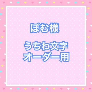 ぽむ様  うちわ文字オーダー用(アイドルグッズ)