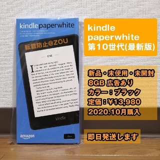 アンドロイド(ANDROID)の【新品•未使用•未開封】Kindle Paperwhite 8GB 広告あり (電子ブックリーダー)