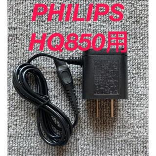 フィリップス(PHILIPS)の即日発送❗️Philips  HQ850 ACアダプター(その他)