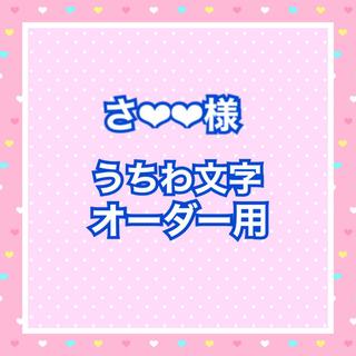 さ❤︎❤︎様  うちわ文字オーダー用(オーダーメイド)