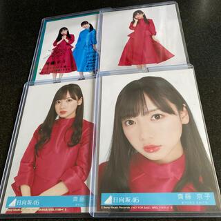 欅坂46(けやき坂46) - 齊藤京子 日向坂46 生写真 封入