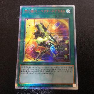 ユウギオウ(遊戯王)の閃刀術式ベクタードブラスト 20thシク(シングルカード)