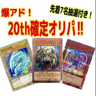 ユウギオウ(遊戯王)の20th確定オリパ!10パック購入で+1パック(カード)
