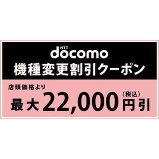 エヌティティドコモ(NTTdocomo)のdocomo 割引券 クーポン(その他)