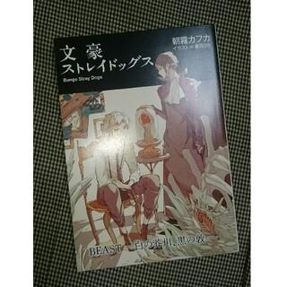 角川書店 - 映画「文豪ストレイドッグス DEAD APPLE」公開1週目入場者特典