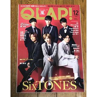 ジャニーズ(Johnny's)のQLAP! (クラップ) 2020年 12月号(音楽/芸能)