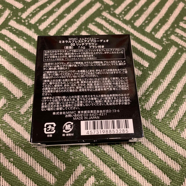 MiMC(エムアイエムシー)のMiMC/エムアイエムシー ミネラルプレストアイブローデュオ リッチブラウン コスメ/美容のベースメイク/化粧品(パウダーアイブロウ)の商品写真