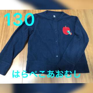グラニフ(Design Tshirts Store graniph)のgraniph  はらぺこあおむし ネイビー カーディガン 130(カーディガン)