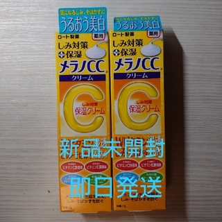 ロートセイヤク(ロート製薬)のロート製薬 メラノCC 薬用しみ対策 保湿クリーム 2本セット(美容液)