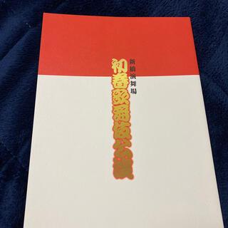 新春歌舞伎(伝統芸能)