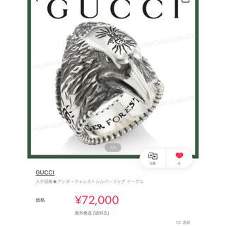 グッチ(Gucci)のGUCCI リング イーグル 鷹(リング(指輪))