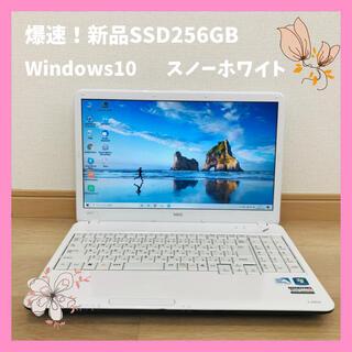 エヌイーシー(NEC)の☆美品☆新品SSD256GB/メモリ8GB/Windows10/NECホワイト(ノートPC)