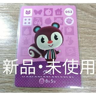 Nintendo Switch - グミ amiibo どうぶつの森 アミーボ カード Switch あつ森
