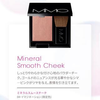 MiMC - 【限定/新品】MiMC ミネラルスムースチーク 04 イマジネーション