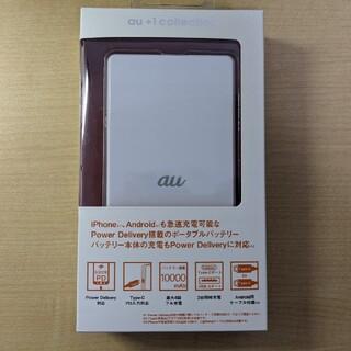 エーユー(au)のau +1 collection ポータブルバッテリーDUO PD10000(バッテリー/充電器)