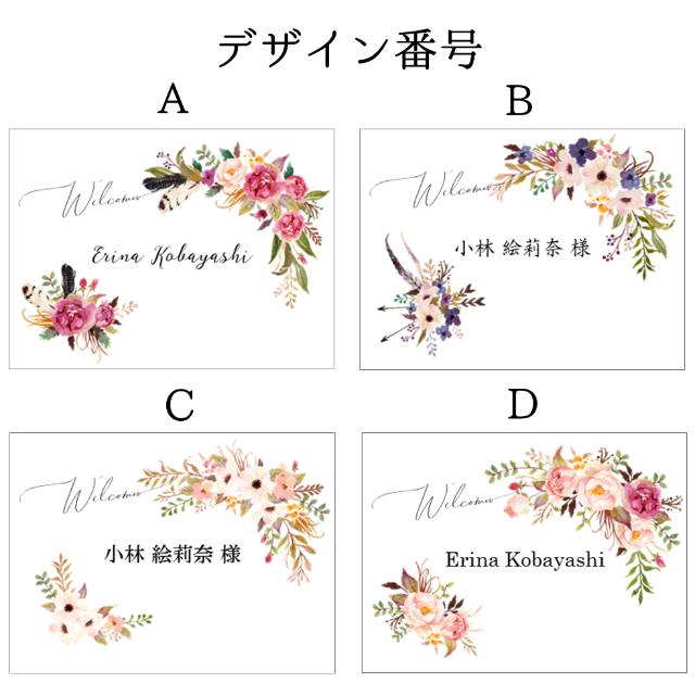 ˚✧席札˚✧ ~wedding~ 花柄【デザイン4種類】 1枚70円 ハンドメイドのウェディング(その他)の商品写真
