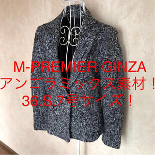 エムプルミエ(M-premier)の★M-PREMIER GINZA/エムプルミエ★小さいサイズ!長袖ジャケット36(テーラードジャケット)