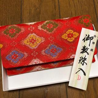 ニシジン(西陣)の西陣織 数珠入れ 数珠袋 新品未使用 (和装小物)