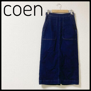 コーエン(coen)のcoen デニムロングスカート インディゴ Sサイズ(ロングスカート)
