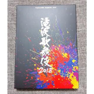 ジャニーズ(Johnny's)の滝沢歌舞伎2018(初回盤B) DVD (ミュージック)
