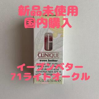 クリニーク(CLINIQUE)のクリニーク新品*イーブンベターメークアップ15(ファンデーション)