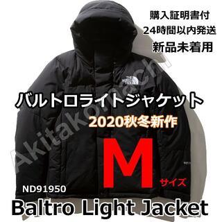 THE NORTH FACE - 新品未着用 ノースフェイス バルトロライトジャケット 黒 Mサイズ