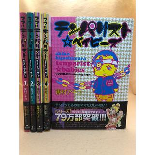 シュウエイシャ(集英社)のママはテンパリスト 1 2 3 4 + テンパリスト☆ベイビーズ 計5冊(その他)