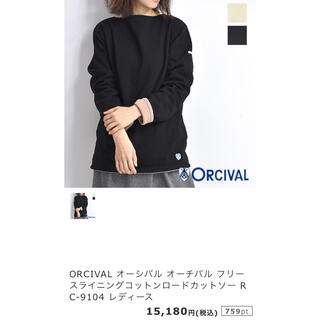 ORCIVAL - オーシバル ORCIVAL フリース バスクシャツ
