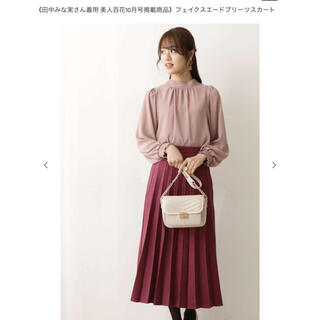 プロポーションボディドレッシング(PROPORTION BODY DRESSING)のプロポーションボディドレッシング プリーツスカート(ロングスカート)