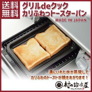 【売切れ御免】カリふわっトースターパン