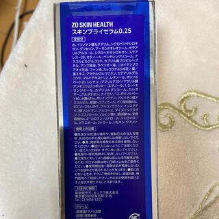 新品☆ゼオスキン  スキンブライセラム0.25(美容液)