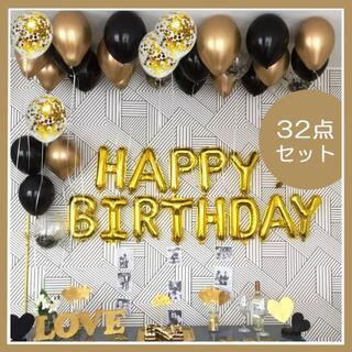 風船 パーティー バルーン 誕生日 お祝い 32点セット ゴールド×ブラック(ウェルカムボード)
