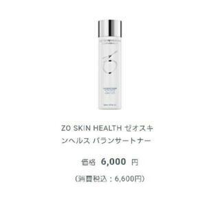 ゼオスキン トナー バランサートナー 新品(化粧水/ローション)