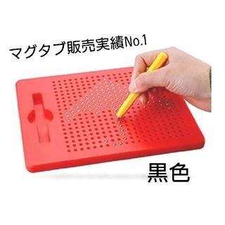 知恵玩具 マグタブ 黒色 (週末セール)