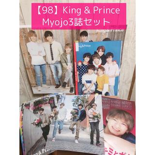 ジャニーズ(Johnny's)の【98】King & Prince Myojo3誌セット(アート/エンタメ/ホビー)