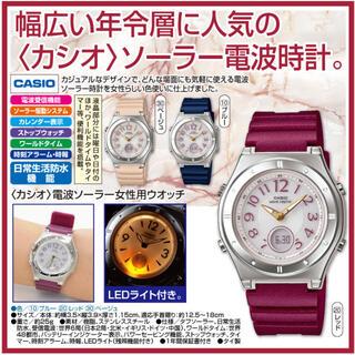 カシオ(CASIO)のカシオ CASIO 電波 ソーラー 女性用 ウォッチ 腕時計(腕時計)