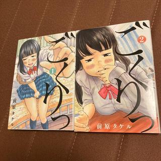 ショウガクカン(小学館)のごくりっ 全2巻(青年漫画)