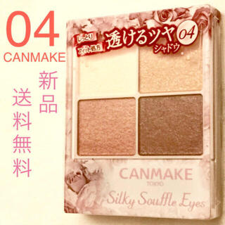 CANMAKE - 新品❤︎送料無料【CANMAKE】キャンメイク シルキースフレアイズ 04