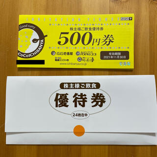 Coco壱番屋 優待券 12000円分(レストラン/食事券)