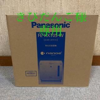 Panasonic - 【新品未開封】 ナノイー搭載 気化式加湿器 (FE-KXT05-W)