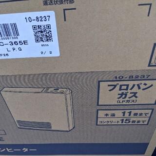 リンナイ(Rinnai)のroma様専用 SRC-365E プロパン用 新品未開封(ファンヒーター)