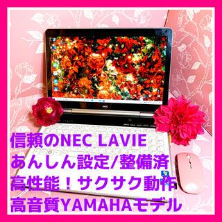 エヌイーシー(NEC)の❤️美品!限定セール❤️【サクサク快適!安心初期設定整備済】Win10 NEC(ノートPC)