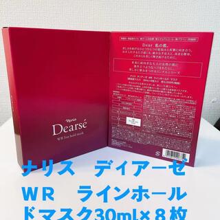 ナリスケショウヒン(ナリス化粧品)のナリス ディアーゼ WR ラインホールド30ml×8枚2️⃣セット(パック/フェイスマスク)