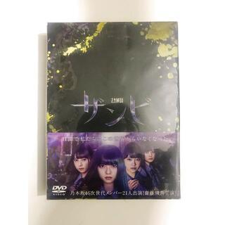 ノギザカフォーティーシックス(乃木坂46)の乃木坂46 「ザンビ」DVD - BOX  新品未開封(ミュージック)