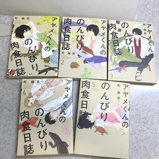アヤメくんののんびり肉食日誌☆1〜5(女性漫画)