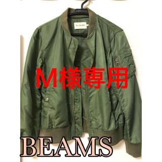 ビームス(BEAMS)のBEAMS MA-1 カーキ(ブルゾン)